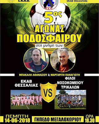 Φιλικός αγώνας ποδοσφαίρου ΕΚΑΒ Θεσσαλίας-Φίλοι Νοσοκομείου Τρικάλων