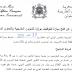 وزارة الشؤون الخارجية والتعاون الدولي: إعلان بالعربية لمباراة توظيف 32 تقني من الدرجة في عدة تخصصات.