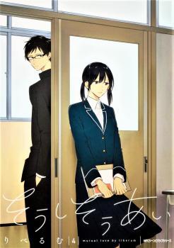 Soushi Souai (Liberum) Manga