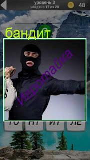 бандит в черном и в маске отбирает деньги 3 уровень 600 забавных картинок