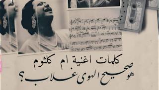 كلمات اغنية هو صحيح الهوى غلاب