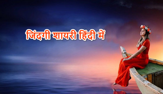 जिंदगी शायरी हिंदी में, जिंदगी की सच्चाई शायरी