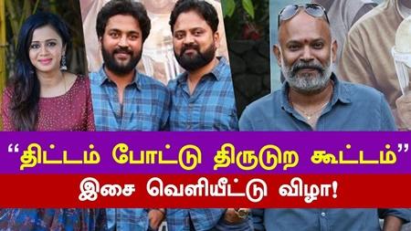 Thittam Poattu Thirudura Kootam Movie Audio Launch | Chandran | Satna Titus