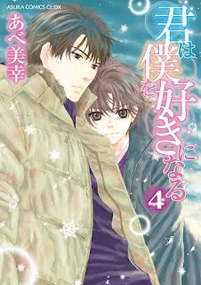 君は僕を好きになる 第01-04巻 [Kimi wa boku wo sukininaru  vol 01-04]