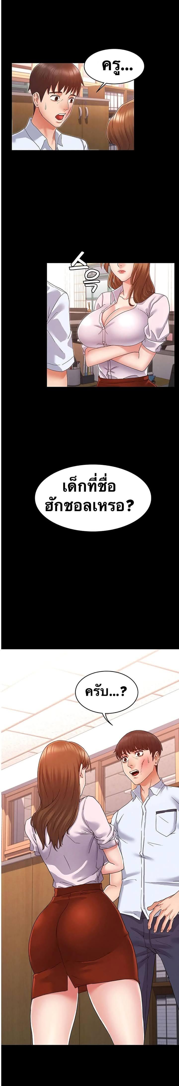 Teacher Punishment - หน้า 24