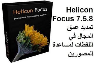 Helicon Focus 7.5.8 تمديد عمق المجال في اللقطات لمساعدة المصورين