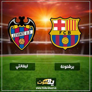 بث مباشر مشاهدة مباراة برشلونة وليفانتي اليوم 10-1-2019 في كاس ملك اسبانيا
