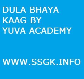 DULA BHAYA KAAG BY YUVA ACADEMY