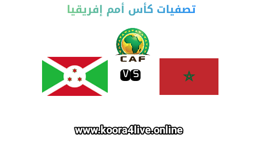 مشاهدة مباراة المغرب و بوروندي اليوم في بث مباشر
