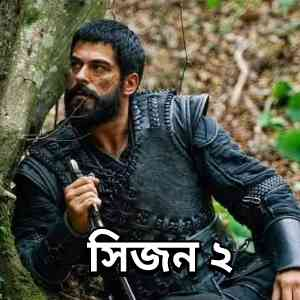 Kurulus Osman season 2 in Bangla
