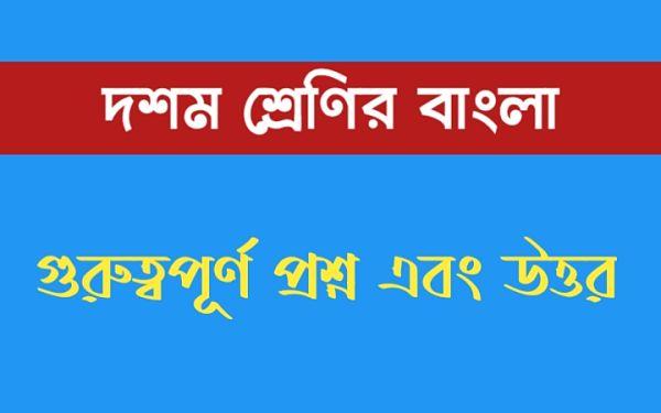 দশম শ্রেণির বাংলা গুরুত্বপূর্ণ প্রশ্ন এবং উত্তর । Class 10 Bengali Important Question And Answer । সব চূর্ণ হয়ে গেল জ্বলে গেল আগুনে । www.newskatha.com