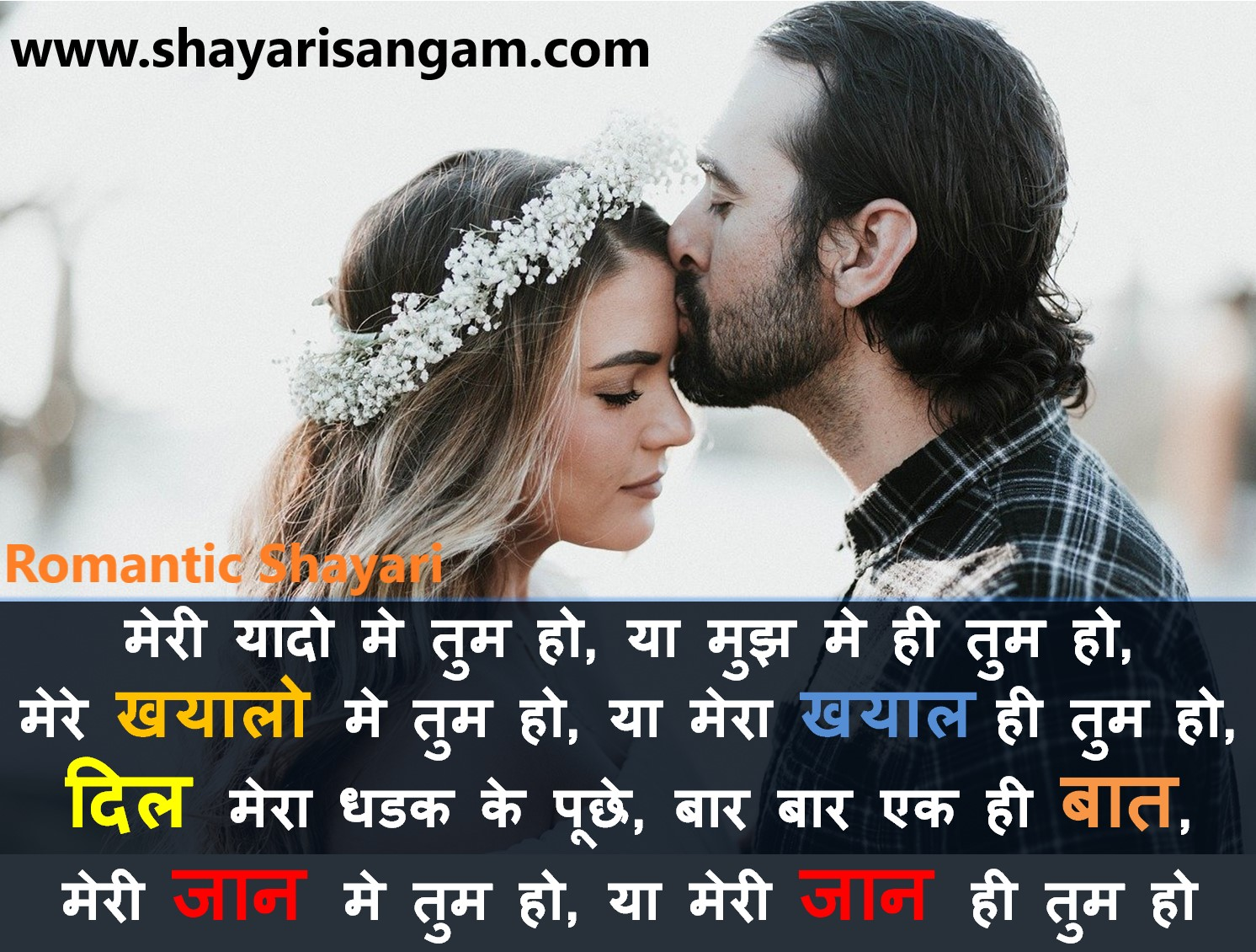 Romantic Shayari,Romantic Shayari