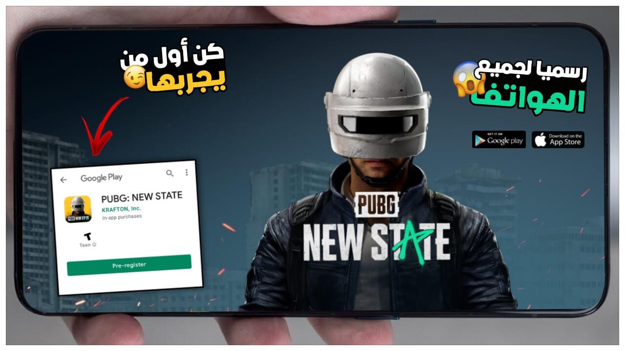 اخيرا اطلاق لعبة PUBG NEW STATE بشكل رسمي للاندرويد 2021   كن اول من يجربها