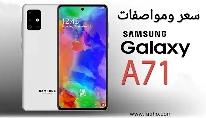 سعر ومواصفات سامسونج Samsung Galaxy A71