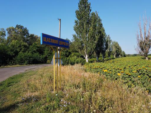 Новоподгороднее, Межевской р-н. Указатель на въезде