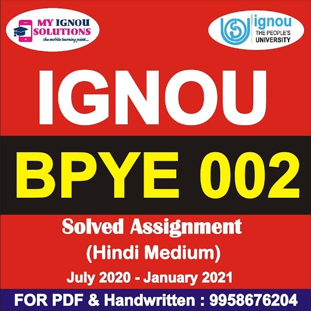 BPYE 002 Solved Assignment 2020-21 in Hindi Medium