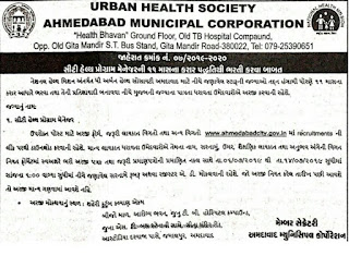 Urban Health Society, Ahmedabad Recruitment 2019