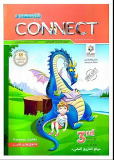 كتاب المعاصر في اللغه الانجليزيه للصف الثالث الابتدائي الترم الثاني المنهج الجديد
