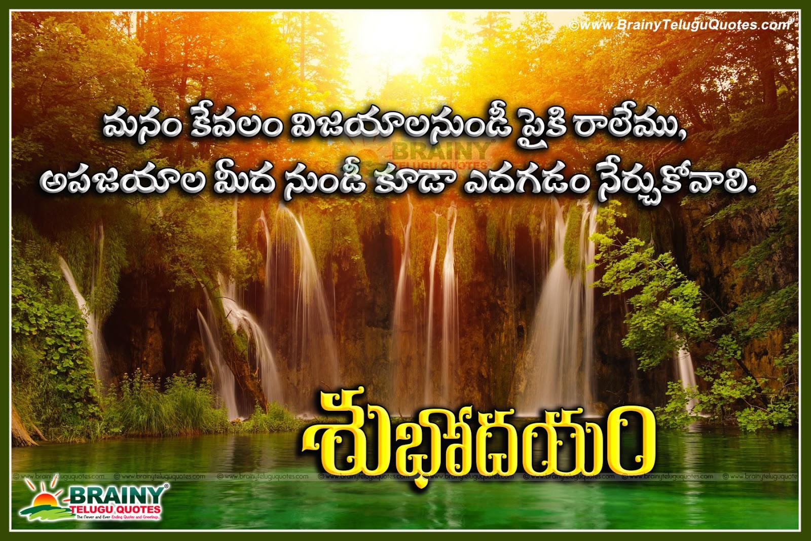 telugu subhodayam good morning messages sms quotes wallpapers brainyteluguquotes  telugu