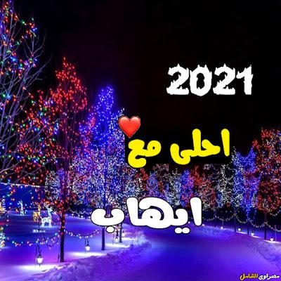 2021 احلى مع ايهاب