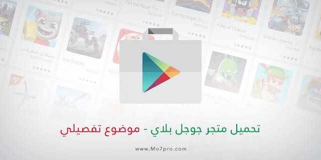 تحميل متجر سوق جوجل بلاي 2019 Google Play لهواتف أندرويد مجاناً