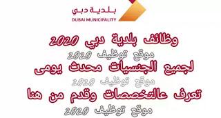 وظائف بلدية دبي 2020 لجميع الجنسيات محدث يوميا