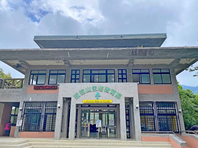 拉拉山生態教育館