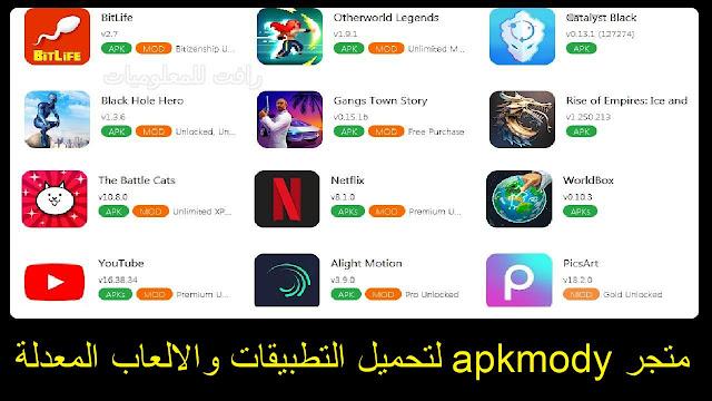 تنزيل تطبيق apkmody لتحميل تطبيقات والعاب الاندرويد المعدلة مجانا