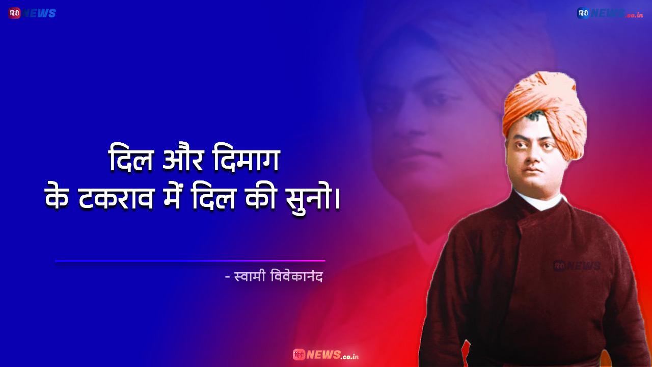 Swami Vivekananda Inspirational Quotes in Hindi | स्वामी विवेकानंद सुविचार