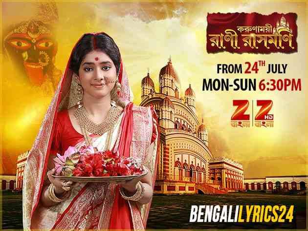 Rani Rashmoni, Zee Bangla, Bengali serial
