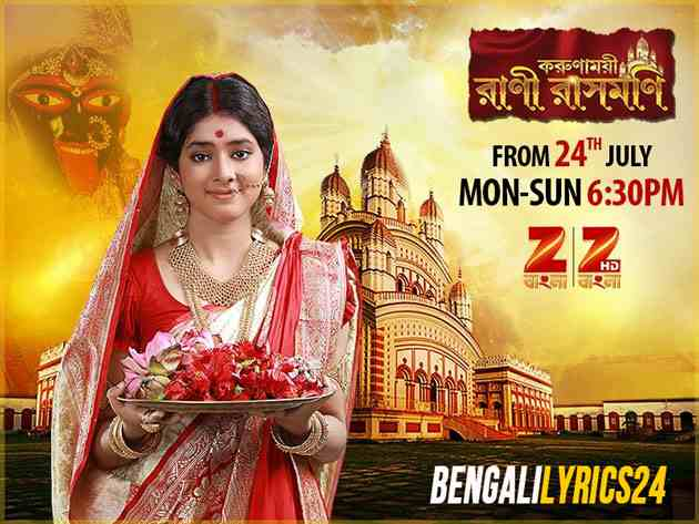 RANI RASHMONI (Serial) ZEE BANGLA' Title Song Lyrics, Video