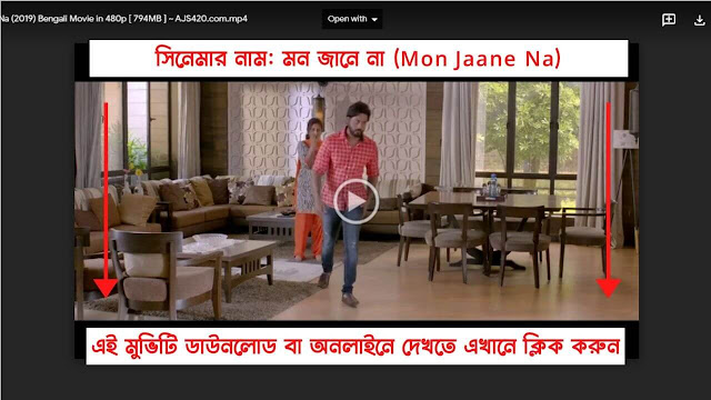 মন জানে না ফুল মুভি | Mon Jaane Na (2019) Bengali Full HD Movie Download or Watch | Ajs420