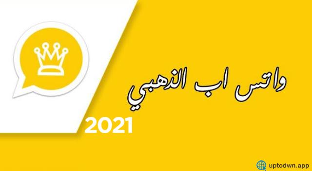 تحميل  واتساب الذهبي 8. 90 برابط مباشر 2021 Whatsapp Gold اخر اصدار