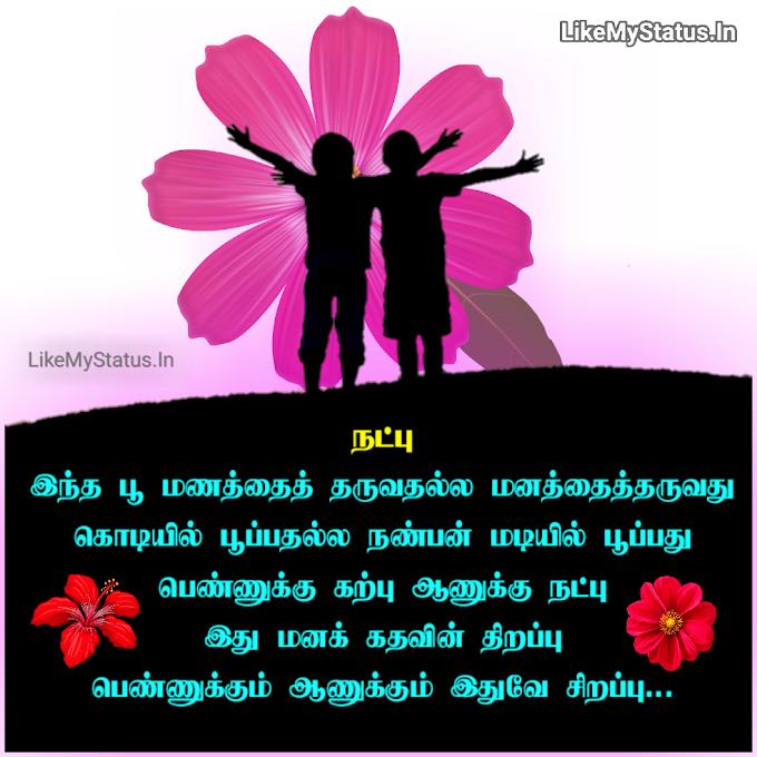 நட்பு ஸ்டேட்டஸ் இமேஜ்... Friendship Tamil Quote With Image...