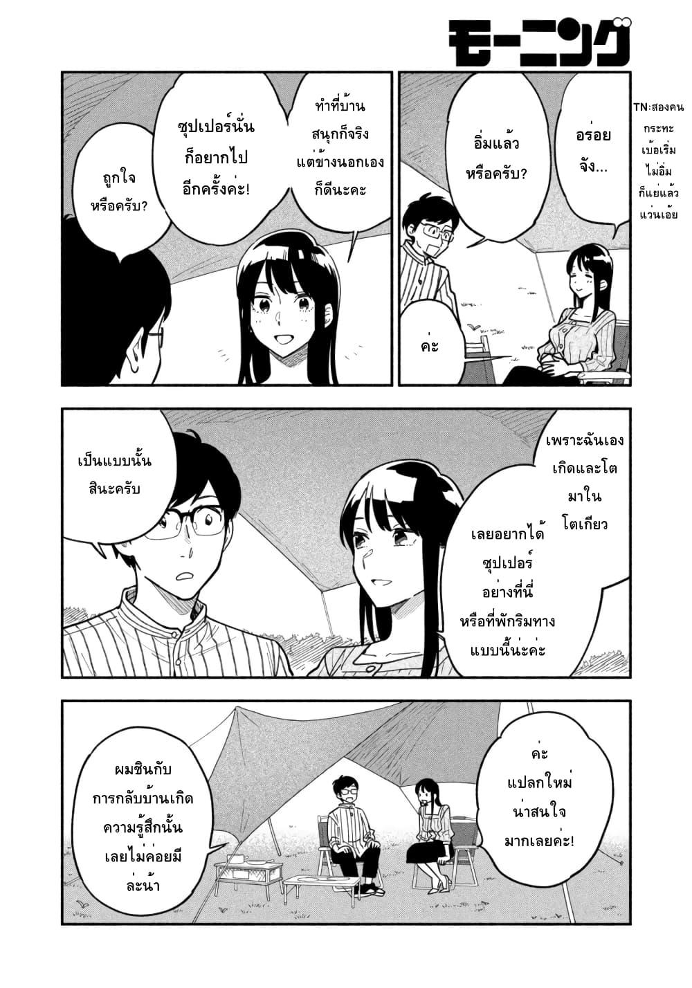 อ่านการ์ตูน Yaiteru Futari ตอนที่ 5 หน้าที่ 12