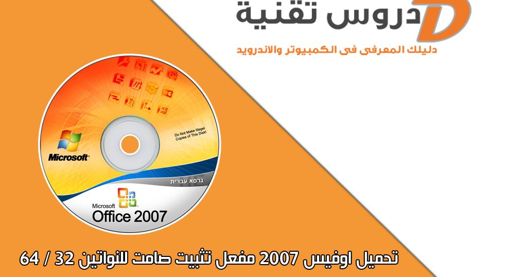 تحميل ويندوز 2007
