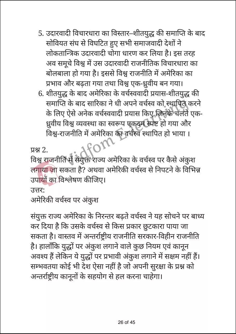 class 12 civics chapter 3 part a hindi medium26