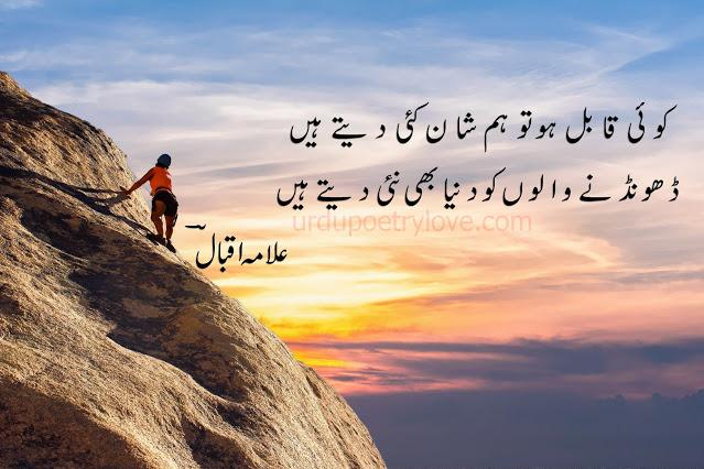 Urdu Poetry | Poetry of Allama Iqbal | 10 Best Urdu Poetry Images