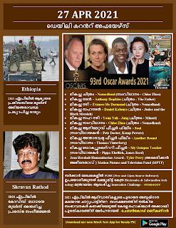 Daily Malayalam Current Affairs 27 Apr 2021