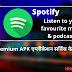 Spotify Premium APK एप्लीकेशन सर्विस के बारे में 2020