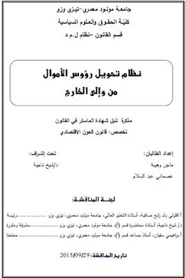 مذكرة ماستر : نظام تحويل رؤوس الأموال من وإلى الخارج PDF