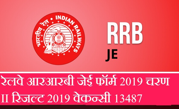 rrb je,rrb je 2019,railway je recruitment 2019,rrb je result