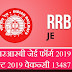 Railway RRB JE Form Recruitment Stage II Result 2019 Vacancy 13487 Date 01 November 2019