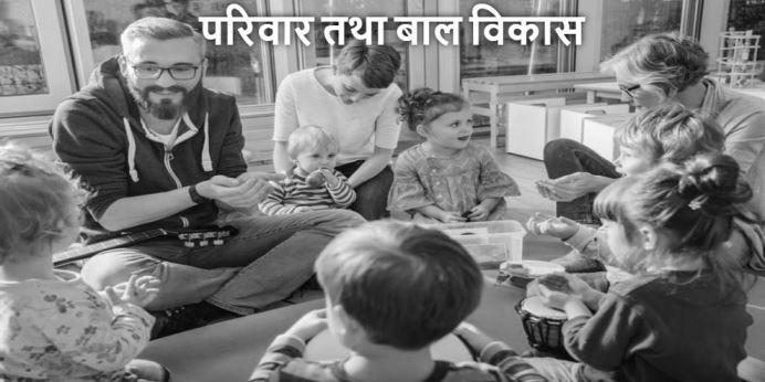 Parivar Ka Bal Vikas Par Prabhav
