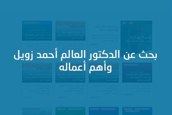 بحث عن الدكتور العالم أحمد زويل وأهم أعماله