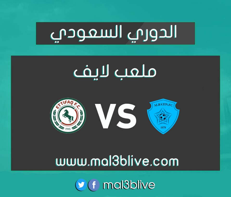 ملخص اهداف مباراة الباطن والإتفاق اليوم الموافق 2021/05/19 في الدوري السعودي