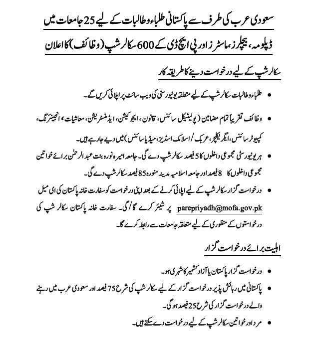 Parepriyadh@mofa.gov.pk - 600 Fully Funded Scholarships in Saudi Arabia for Pakistani Students 2021-22