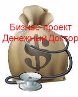 http://www.iozarabotke.ru/2016/07/evgeniy-deyneko-denezhniy-doktor.html