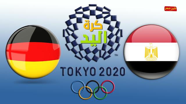 موعد مباراة مصر والمانيا لكرة اليد في اولمبياد طوكيو 2020