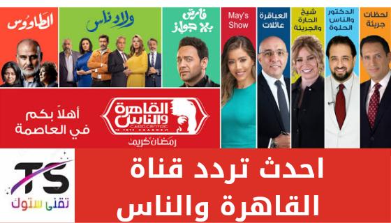 تردد قناة القاهرة والناس الجديد على النايل سات لمشاهدة احدث المسلسلات